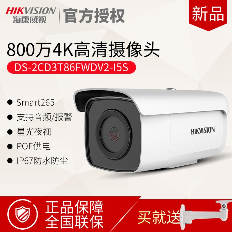 HIKVISION 8 Million 4 K Network High-definition Starlight Level Poe Waterproof Surveillance Camera 3T86FWDV2-I5S