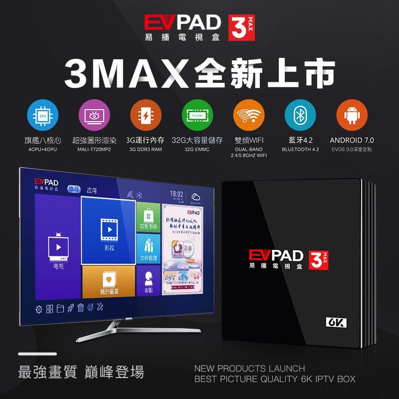 (Preinstall 10000 Famous Live Channel+LatestApp) 2GB+16GB Mini 3MAX Tv Box  Android Box IPTV Mini TvBox EVPAD 3 3S