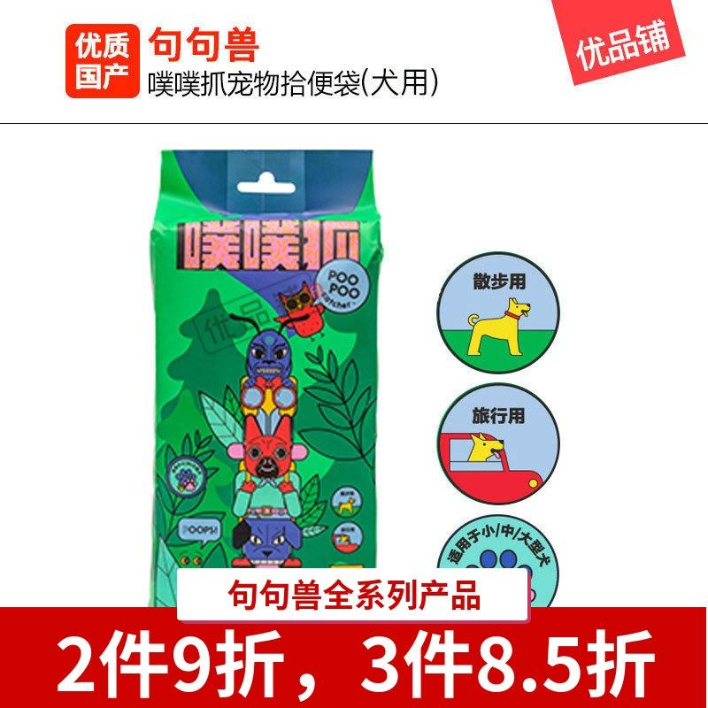 Quality Shop Jujukong Poop-Poop Catch Poopoocatcher Pet Stool Bag Bags The Airsickness Bag Bags In The 50 Jj11 By Taobao Collection.
