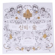 Sworld Coloring Book Enchanted Forest 84 Pages Korean Intl