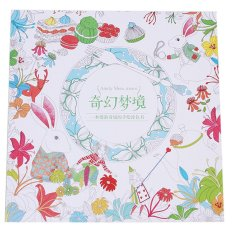 Sworld Coloring Book Fantasy Dream 84 Pages Chinese Intl