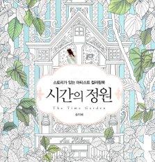 Time Garden Coloring Book