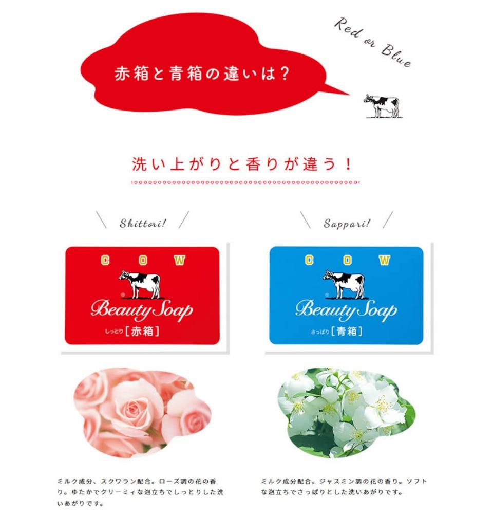 Japan Cow Milk Moist Beauty Soap Red Box 100g | Lazada PH